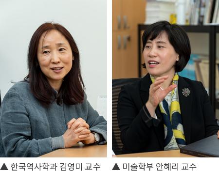 한국역사학과 김영미 교수 미술학부 안혜리 교수