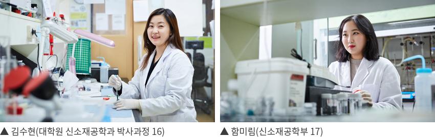 ▲ 김수현(대학원 신소재공학과 박사과정 16) ▲ 함미림(신소재공학부 17)