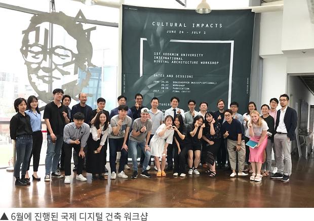 ▲ 6월에 진행된 국제 디지털 건축 워크샵