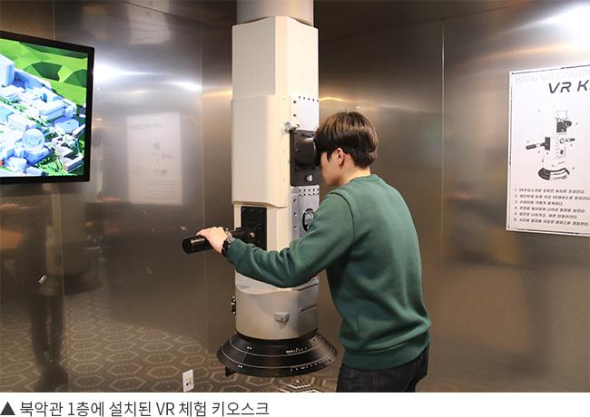 ▲ 북악관 1층에 설치된 VR 체험 키오스크