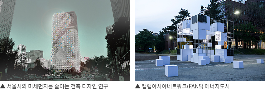 ▲ 서울시의 미세먼지를 줄이는 건축 디자인 연구 ▲ 팹랩아시아네트워크(FAN5) 에너지도시