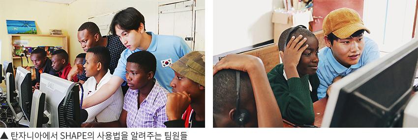▲ 탄자니아에서 SHAPE의 사용법을 알려주는 팀원들