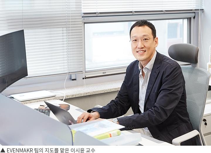 ▲ EVENMAKR 팀의 지도를 맡은 이시윤 교수