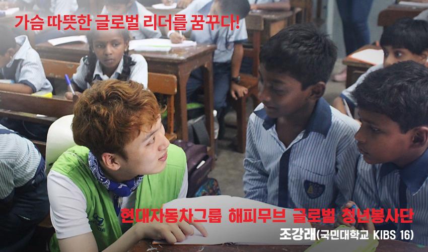 가슴 따뜻한 글로벌 리더를 꿈꾸다! 현대자동차그룹 해피무브 글로벌 청년봉사단 조강래(국민대학교 KIBS 16)