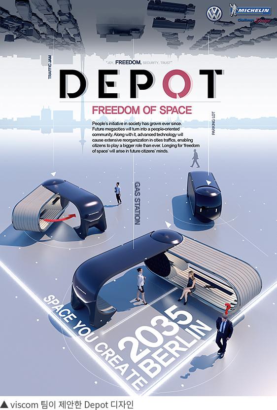 ▲ viscom 팀이 제안한 Depot 디자인