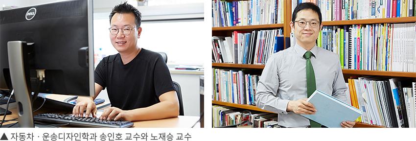 ▲ 자동차ㆍ운송디자인학과 송인호 교수와 노재승 교수