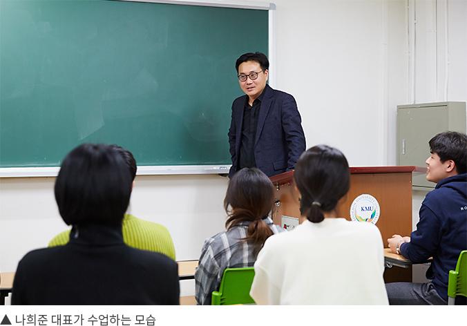 ▲ 나희준 대표가 수업하는 모습