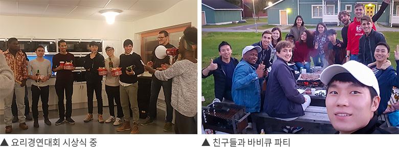 ▲ 요리경연대회 시상식 중 ▲ 친구들과 바비큐 파티