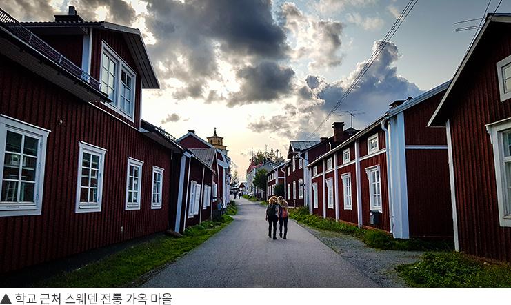 ▲ 학교 근처 스웨덴 전통 가옥 마을