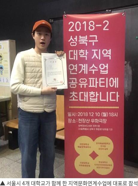 ▲ 서울시 4개 대학교가 함께 한 지역문화연계수업에 대표로 참석