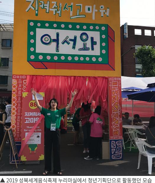 ▲ 2019 성북세계음식축제 누리마실에서 청년기획단으로 활동했던 모습