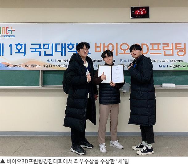 ▲ 바이오3D프린팅경진대회에서 최우수상을 수상한 '세'팀