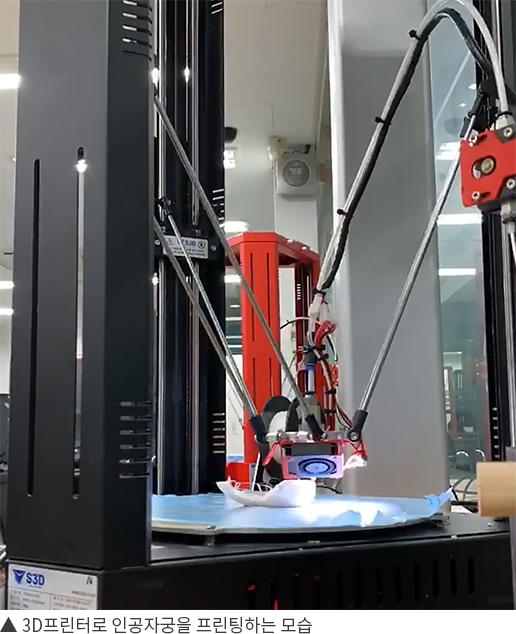 ▲ 3D프린터로 인공자궁을 프린팅하는 모습