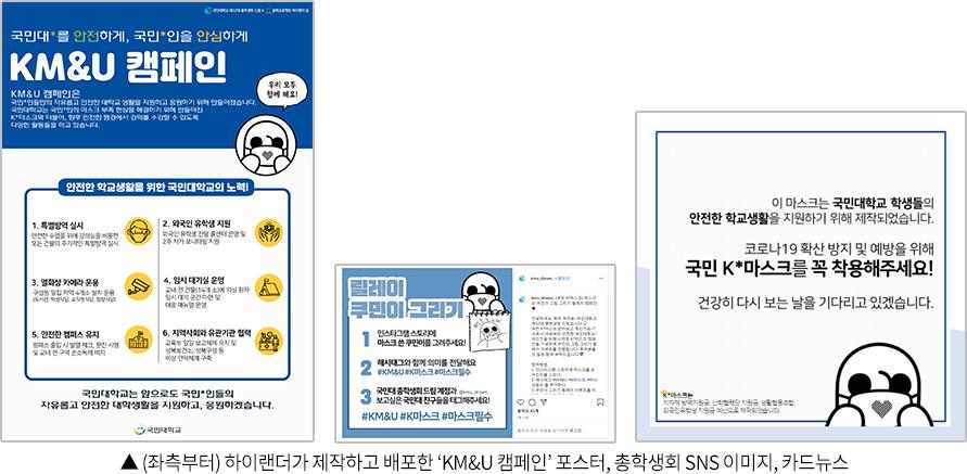 ▲ (좌측부터) 하이랜더가 제작하고 배포한 'KM&U 캠페인' 포스터, 총학생회 SNS 이미지, 카드뉴스