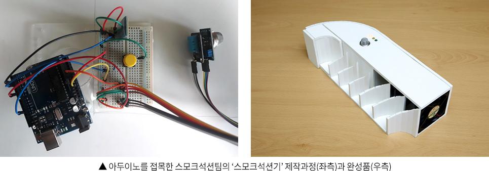 ▲ 아두이노를 접목한 스모크석션팀의 '스모크석션기' 제작과정(좌측)과 완성품(우측)