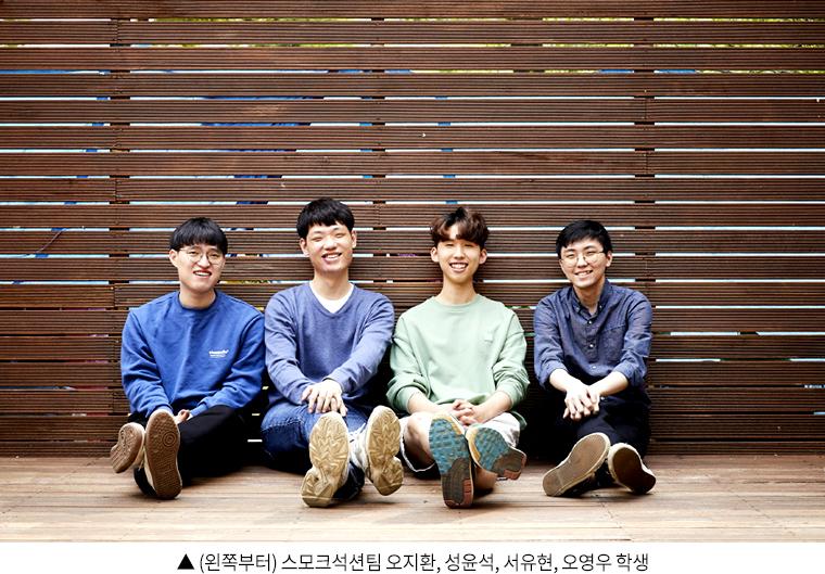 ▲ (왼쪽부터) 스모크석션팀 오지환, 성윤석, 서유현, 오영우 학생