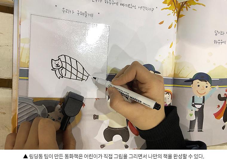 ▲ 링딩동 팀이 만든 동화책은 어린이가 직접 그림을 그리면서 나만의 책을 완성할 수 있다.