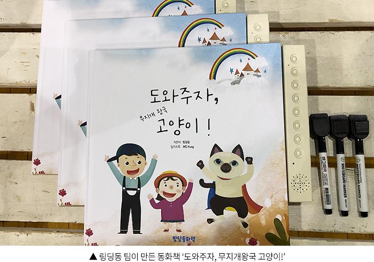 ▲ 링딩동 팀이 만든 동화책 '도와주자, 무지개왕국 고양이!'