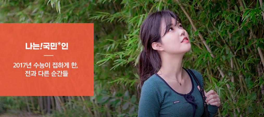 나는!국민인 2017년 수능이 접하게 한, 전과 다른 순간들