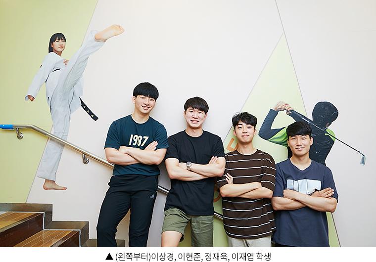 ▲ (왼쪽부터)이상경, 이현준, 정재욱, 이재엽 학생