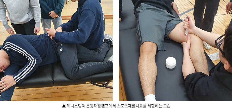 ▲ 테니스팀이 운동재활캠프에서 스포츠재활치료를 체험하는 모습