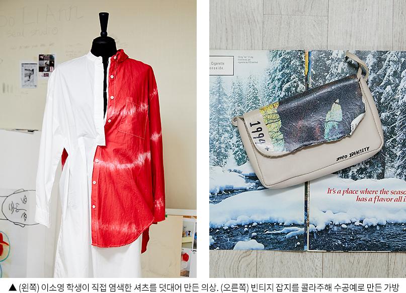 ▲ (왼쪽) 이소영 학생이 직접 염색한 셔츠를 덧대어 만든 의상. (오른쪽) 빈티지 잡지를 콜라주해 수공예로 만든 가방