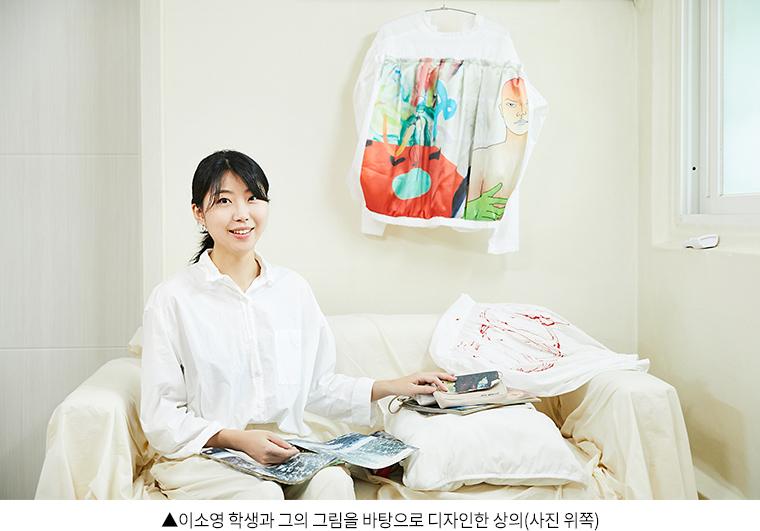 ▲이소영 학생과 그의 그림을 바탕으로 디자인한 상의(사진 위쪽)