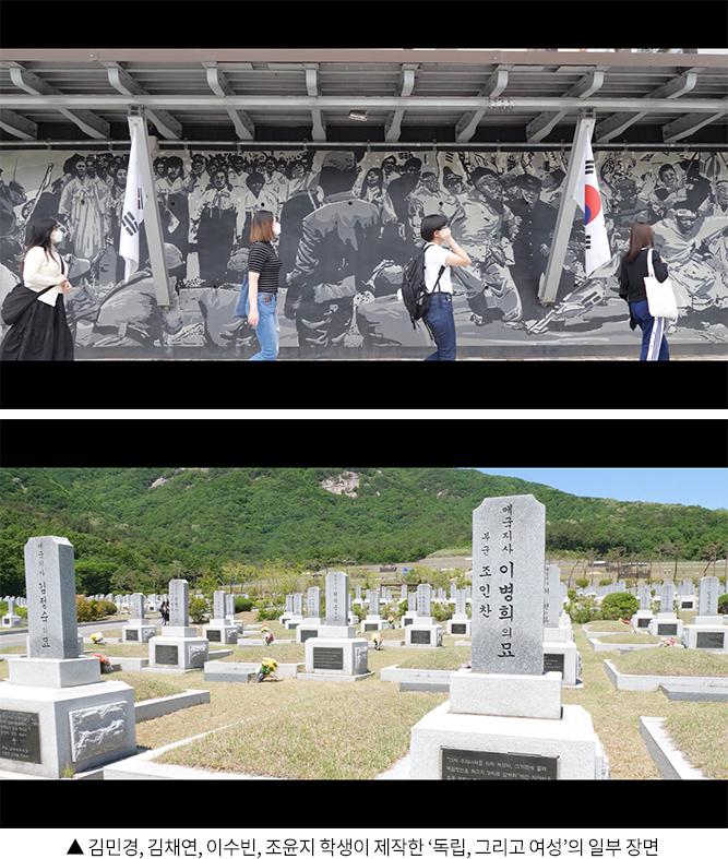 ▲ 김민경, 김채연, 이수빈, 조윤지 학생이 제작한 '독립, 그리고 여성'의 일부 장면