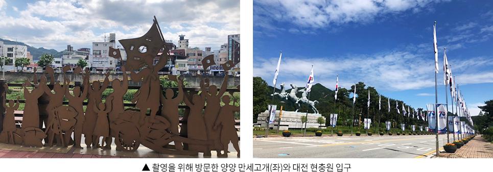 ▲ 촬영을 위해 방문한 양양 만세고개(좌)와 대전 현충원 입구