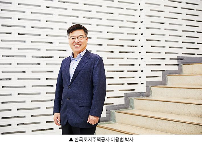 ▲ 한국토지주택공사 이용범 박사
