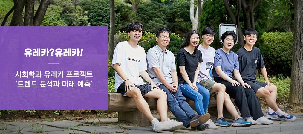 유레카?유레카! 사회학과 유레카 프로젝트 '트렌드 분석과 미래 예측'