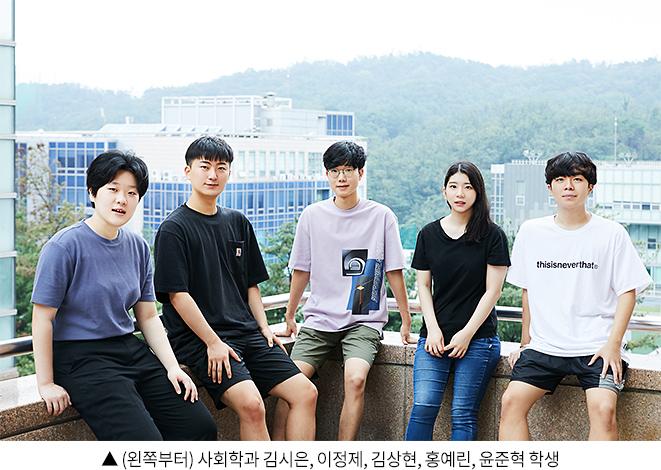 ▲ (왼쪽부터) 사회학과 김시은, 이정제, 김상현, 홍예린, 윤준혁 학생