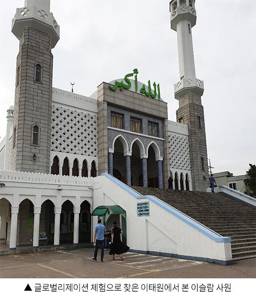 ▲ 글로벌리제이션 체험으로 찾은 이태원에서 본 이슬람 사원