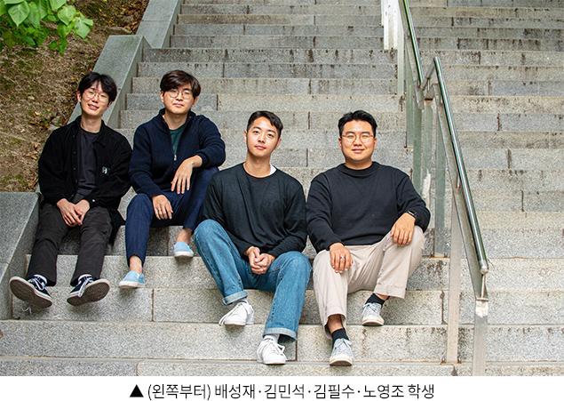 ▲ (왼쪽부터) 배성재·김민석·김필수·노영조 학생