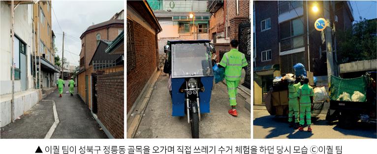 ▲ 이퀄 팀이 성북구 정릉동 골목을 오가며 직접 쓰레기 수거 체험을 하던 당시 모습 ©이퀄 팀