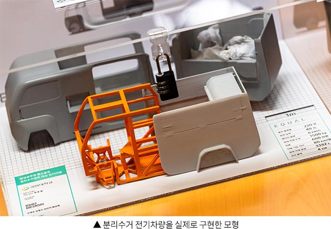 ▲ 분리수거 전기차량을 실제로 구현한 모형