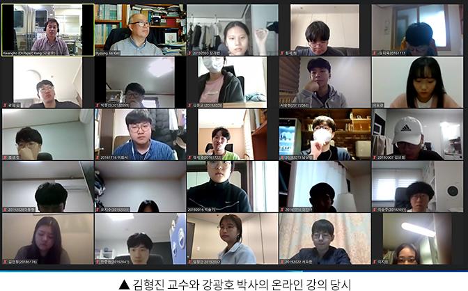 ▲ 김형진 교수와 강광호 박사의 온라인 강의 당시