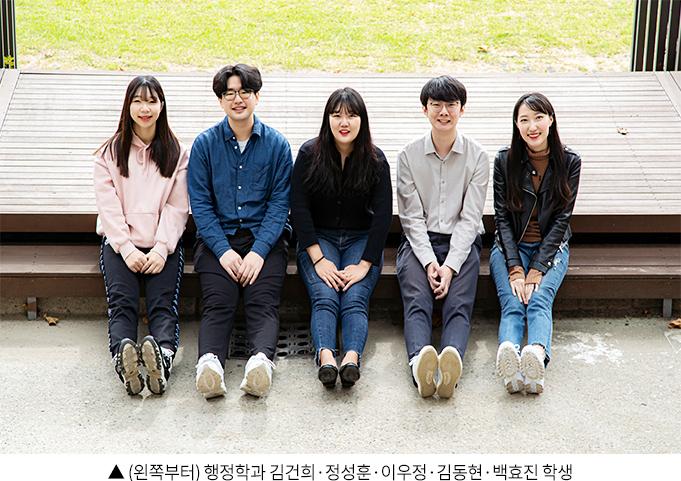 ▲ (왼쪽부터) 행정학과 김건희·정성훈·이우정·김동현·백효진 학생