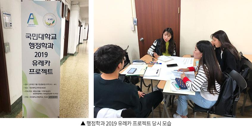 ▲ 행정학과 2019 유레카 프로젝트 당시 모습