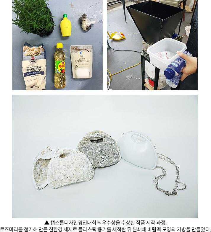 ▲ 캡스톤디자인경진대회 최우수상을 수상한 작품 제작 과정. 로즈마리를 첨가해 만든 친환경 세제로 플라스틱 용기를 세척한 뒤 분쇄해 바람떡 모양의 가방을 만들었다.