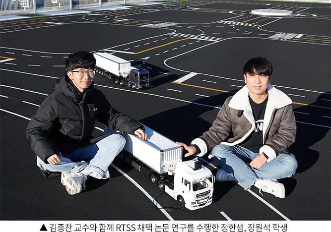 ▲ 김종찬 교수와 함께 RTSS 채택 논문 연구를 수행한 정한샘, 장원석 학생