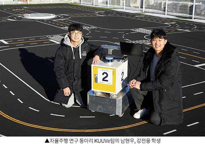 ▲자율주행 연구 동아리 KUUVe팀의 남현우, 강전웅 학생