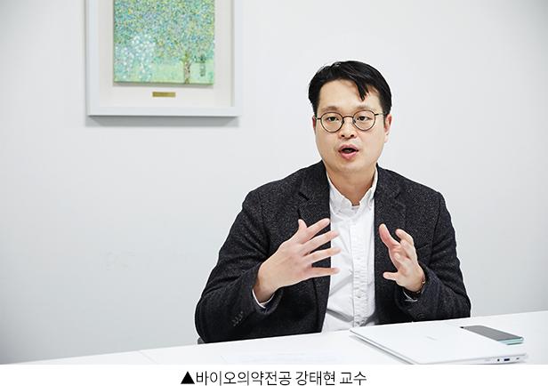 ▲바이오의약전공 강태현 교수