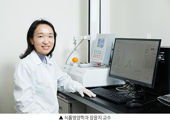 식품영양학과 장윤지 교수