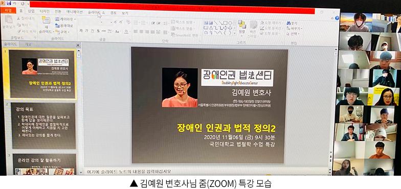 김예원 변호사님 줌(Zoom) 특강 모습