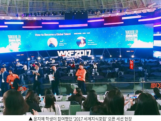 윤지예 학생이 참여했던 '2017 세계지식포럼' 오픈 세션 현장