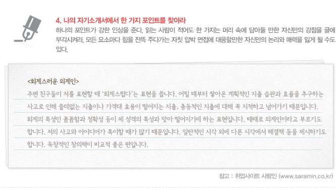 국민대웹진 unik, 자기소개서 쓰기 요령, 자소서 작성 요령