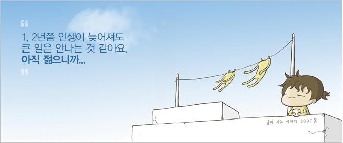 웹툰 낢이 사는 이야기, 서나래