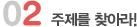 국민대학교 웹진, 유니크, 논술, 취업, 공기업 언론사 입사