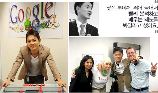 구글코리아 글로벌 비지니스팀 어카운트 스트래지스트 김태원